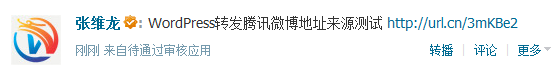 tencent-weibo-Source-address