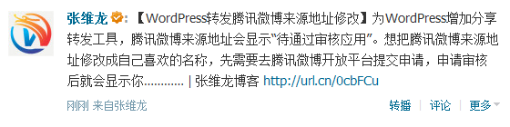 tencent-weibo-Source-address2