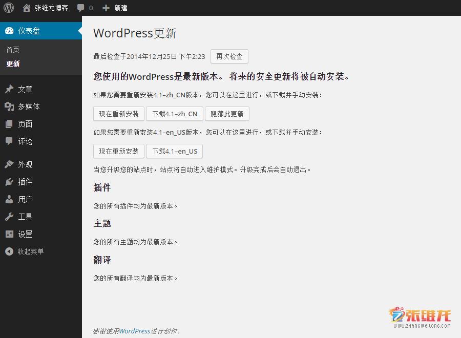 WordPress Manual upgrade 6