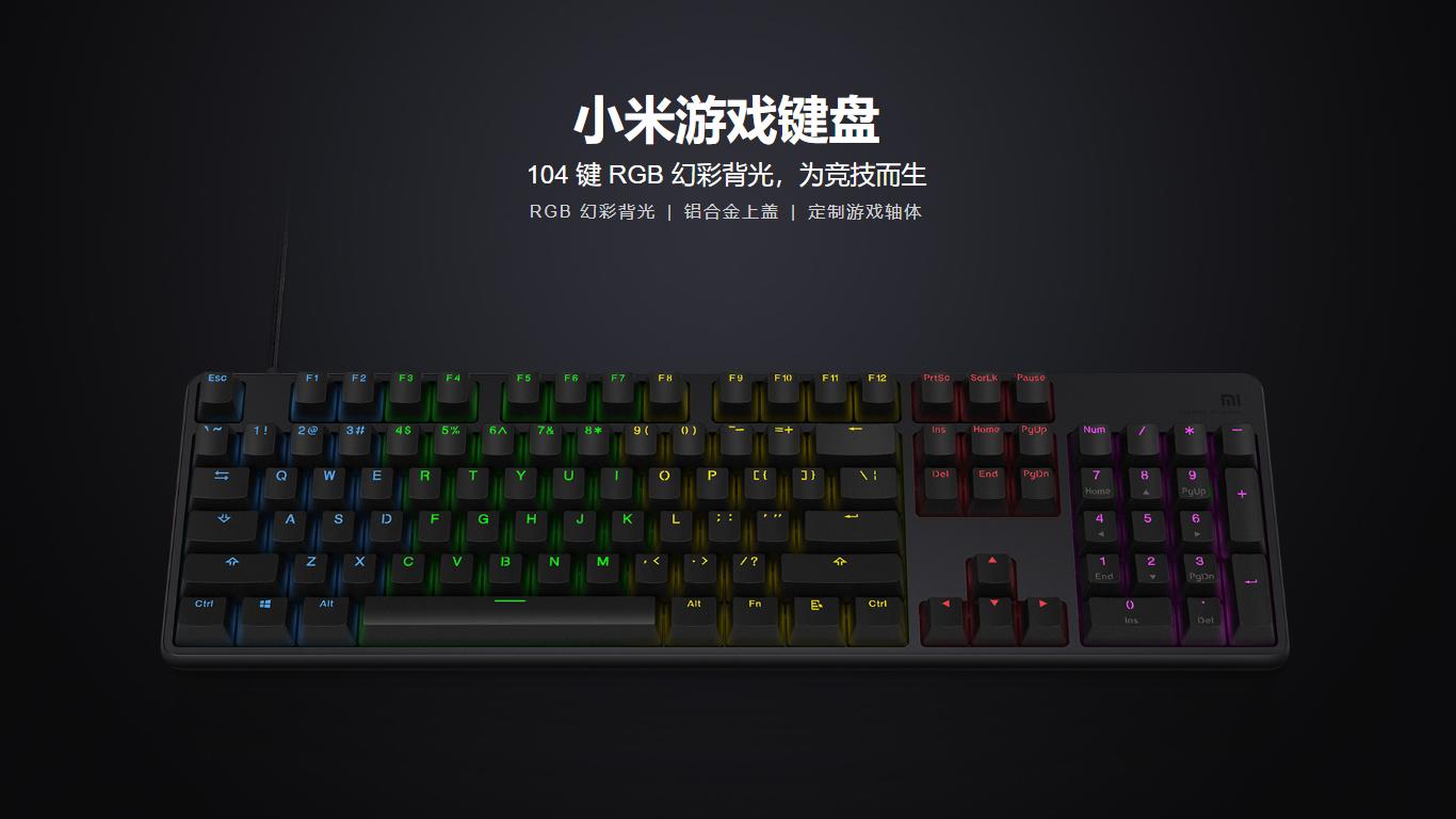 小米游戏键盘 – 拥有机械手感的键盘